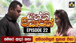 Agni Piyapath Episode 22 || අග්නි පියාපත්  ||  08th September 2020 Thumbnail