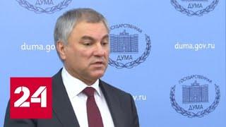 Председатель Госдумы: новый кабмин справится с поставленными задачами - Россия 24