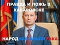 Правда и ложь. Что происходит в Хабаровске?
