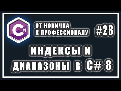 ИНДЕКСЫ И ДИАПАЗОНЫ В C#8   C# ОТ НОВИЧКА К ПРОФЕССИОНАЛУ   УРОК # 28