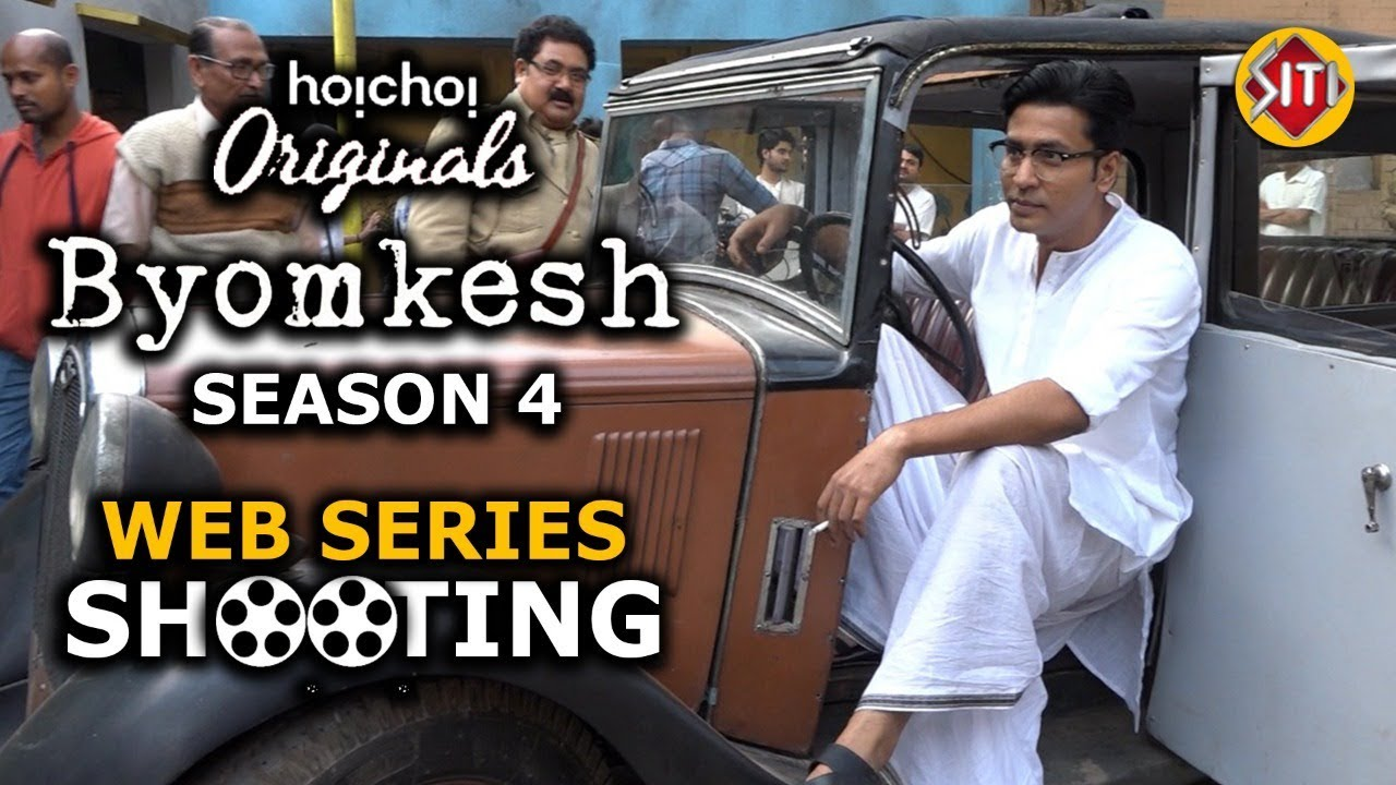 Byomkesh ( ব্যোমকেশ ) | Shooting | Web Series | Season 4 | Anirban |  Suprobhat | Hoichoi