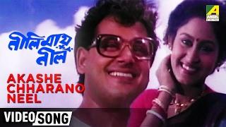Aakashe Chorano Neel - Sibaji Chattarjee & Arundhuti Homchowdhay - Neelimay Neel