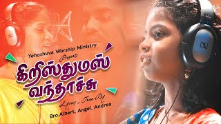 Christmas Vanthachu | TOYA Angeline | New Tamil Christmas Songs | BERACHAH MEDIA | David Selvam | 4K