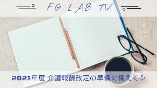 【2021年度介護報酬改定❶】ヘルスケア経営番組「FGLab TV」