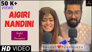 Albela X Aigiri Nandini | Sachet Parampara | #Sachet and #Parampara | Meera Ke Prabhu | #YouTube