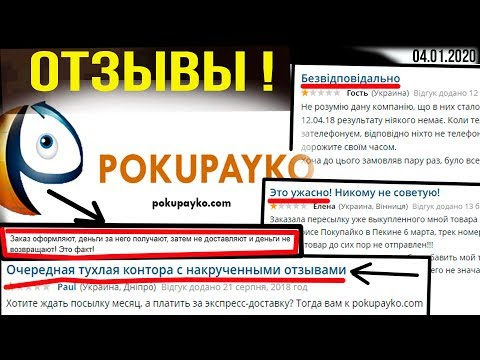 Отзывы відгуки Pokupauko україна карго