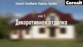Фасадная система Ceresit Express, видео инструкция по монтажу