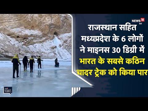 Rajasthan सहित MP के 6 लोगों ने माइनस 30 डिग्री में भारत के सबसे कठिन Chadar trek को किया पार
