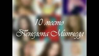 Топ 10 🌹красивые девушки из Дневников вампира🌹