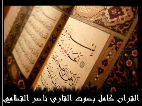 تحميل المصحف كامل ناصر القطامي