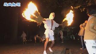 火の粉を浴びて災いをはらう火祭り「タバンカ祭」が12日、関東最古の...