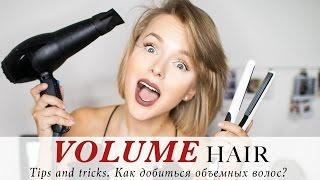 видео Как придать объем волосам: 11 способов