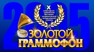 Золотой Граммофон X Русское Радио 2005