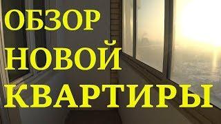 КУПИЛИ КВАРТИРУ В НОВОСТРОЙКЕ! РУМ ТУР по Квартире!)
