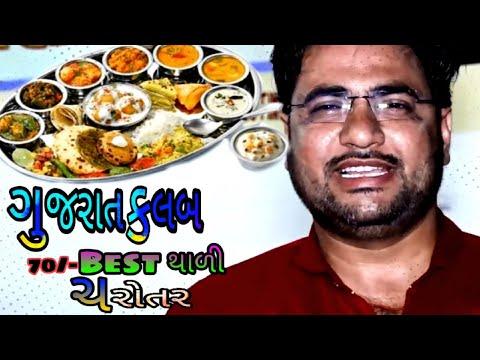 શ્રી ગુજરાત કલબ ચરોતર બેસ્ટ થાળી Rs.70  અનલિમિટેડ Gujarat Club કમલેશ મોદી નંબર1 દેશી હોટેલ જમવા ટોપ