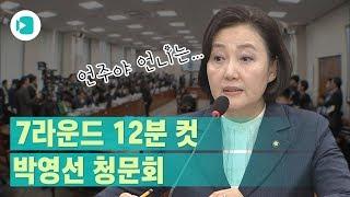 지금까지 이런 청문회는 없었다, 박영선 청문회 / 비디오머그