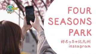 """北九州の公園が好きっちゃ!""""自然に包まれた街、北九州市""""(YouTubeに移動し、動画を再生します。)"""