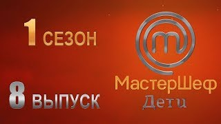 «МастерШеф. Дети». 1 сезон. Выпуск 8