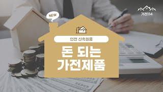 인천 신축원룸. 돈되는 가전제품. LG냉장고2도어, 원…