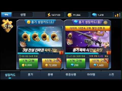 สุ่มกล่องเพชร HeadShot เกาหลี