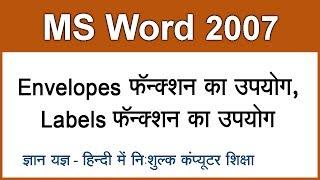 ms word 2007 in hindi urdu making envelops labels 15