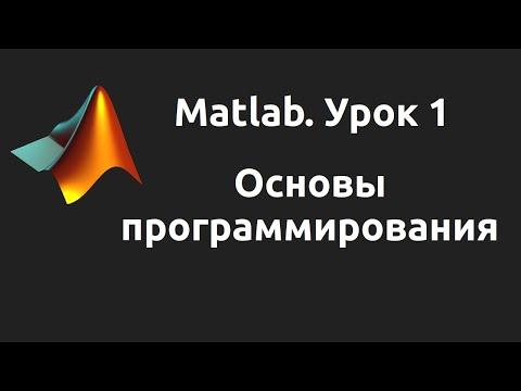 MatLab. Урок 1. Основы программирования.