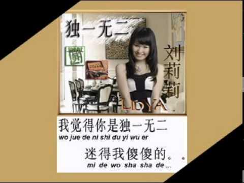 独一无二 / Du Yi Wu Er -  Lidya Lau / 刘莉莉