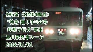 "185系(OM04編成) ""特急 踊り子152号 我孫子行き""電車 品川駅発車 2018/01/01"