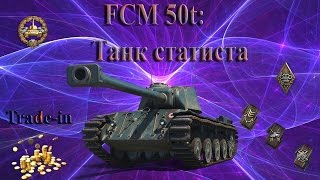 FCM 50t - Танк статиста