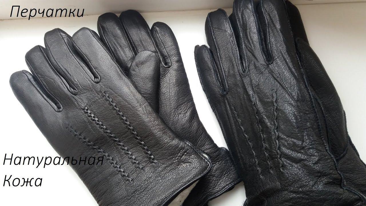 Перчатки зимние кожаные мужские Francesco Molinary - YouTube