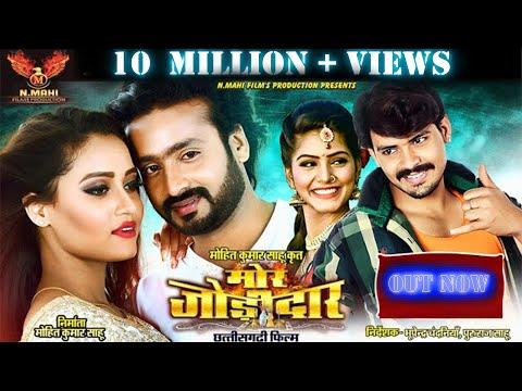 mor-jodidaar-ll-cg-movie-ll-nmahi-films-chattisgarh-ll-mann-qureshi-ll-dilesh-sahu-ll-kranti-dixit
