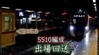 【都営】浅草線5510編成 出場回送
