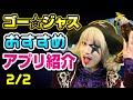 【アプリ紹介】ゴー☆ジャスがハマる面白いアプリを紹介! 2/2 【GameMarketのゲーム実況】