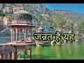Rajasthan Ka Swarg Alwar City Sillyshade Lake