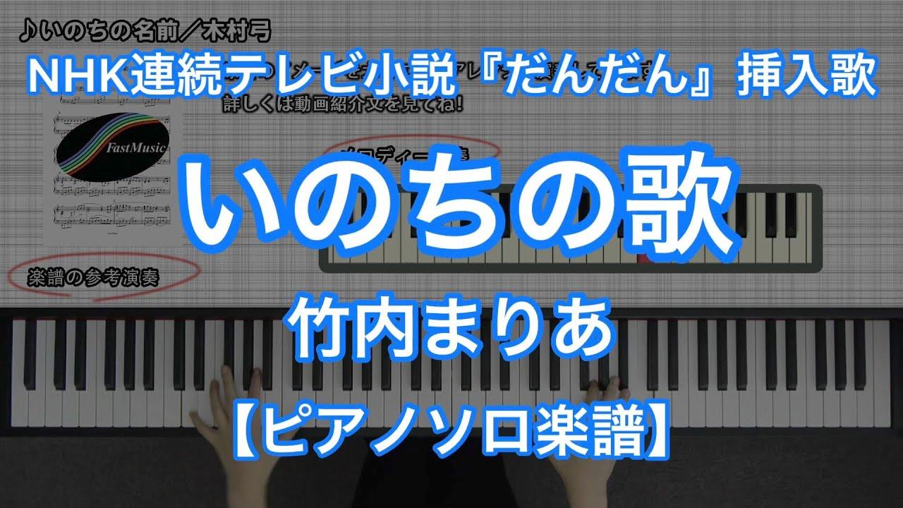 竹内 まりや いのち の 歌 楽譜