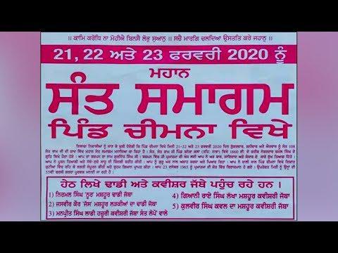 LIVE 🔴 CHEEMNA (Jagraon) MAHAN SANT SAMAGAM / ਮਹਾਨ ਸੰਤ ਸਮਾਗਮ [23-Feb-2020] HelpLine: +91 98159 74251