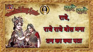 Radhe Radhe - राधे राधे -Official Lyrics video | hansraj Raghuwanshi | Mista Baaz |