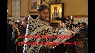 10 сентября-День Рождения протоиерея Александра Примака