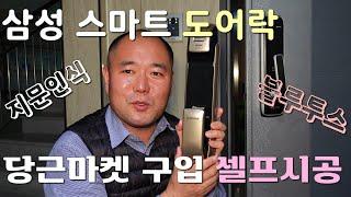 삼성 스마트 도어락 40만원/당근마켓  17만원 구입 …