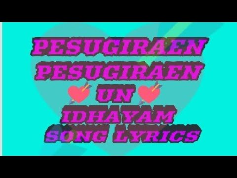 pesugiraen pesugiraen song lyrics