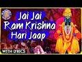 Jai Jai Ram Krishna Hari Song | Varkari Sampradyacha Bheej Mantra | विठ्ठल भक्ती गीत |Marathi Abhang