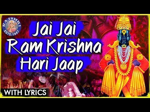 Jai Jai Ram Krishna Hari Song | Varkari Sampradyacha Bheej Mantra | Vitthal Maha Mantra | Bhajan