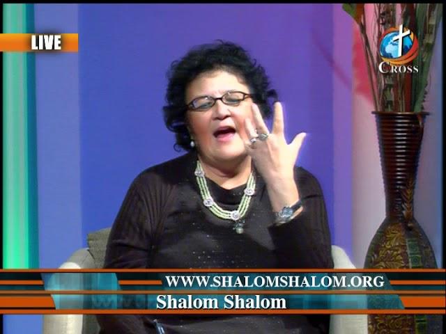 Shalom Shalom