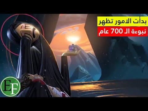 علامة إسلامي كبير يكشف حرفيا قبل 700 عام حقيقة ما يحدث الان ؟ تحقق النبوءة