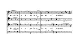 Н. Римский - Корсаков ''Тебе поем'' №6 (киевский распев)