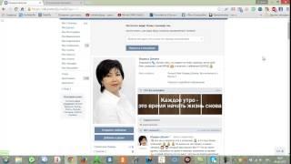 Как видят мою страницу ВКонтакте другие пользователи