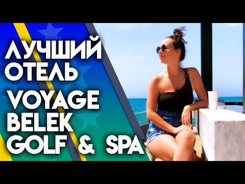 Voyage Belek Golf & SPA | Шикарный отдых Турции в Voyage Belek