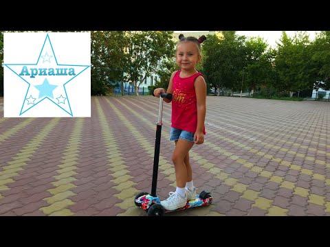 Новый трёхколёсный самокат⁉️четыре колеса🛴SCOOTER For Baby Girl Ariana.Малышка катается на самокате