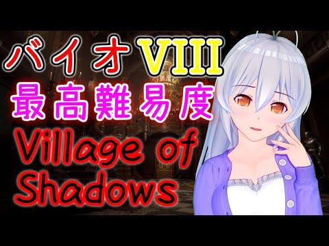 【 バイオハザード ヴィレッジ Zver live:405】敵がめっちゃ強い...! - Village of Shadows -【 VTuber 】