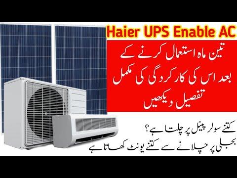 Haier UPS Enable